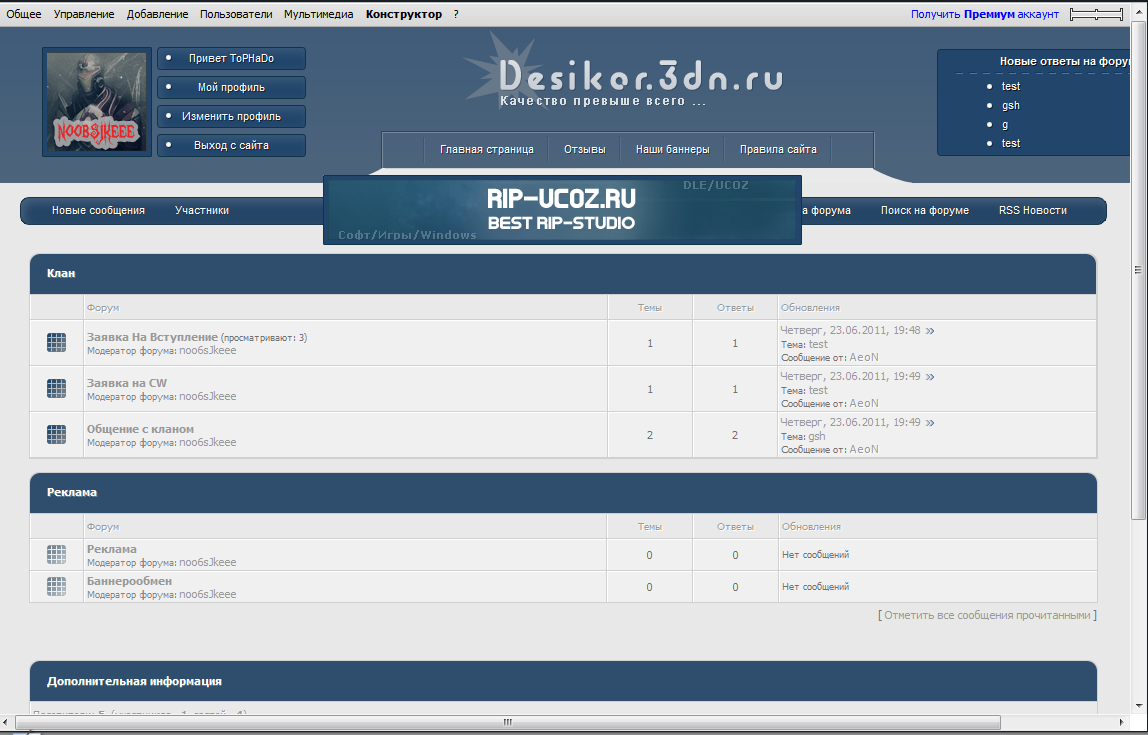 мини шаблоны для ucoz: